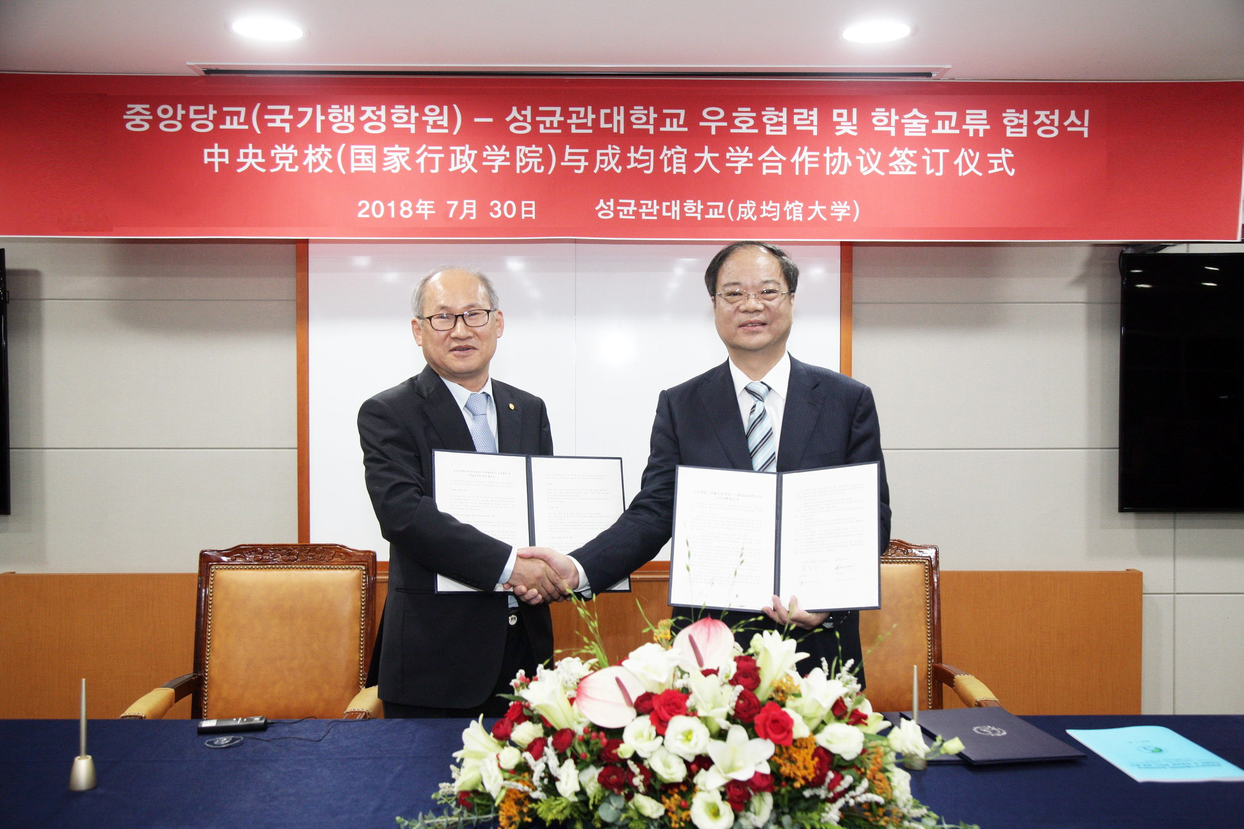SKKU - Central Party School of the Communist Party of China Signed MOU