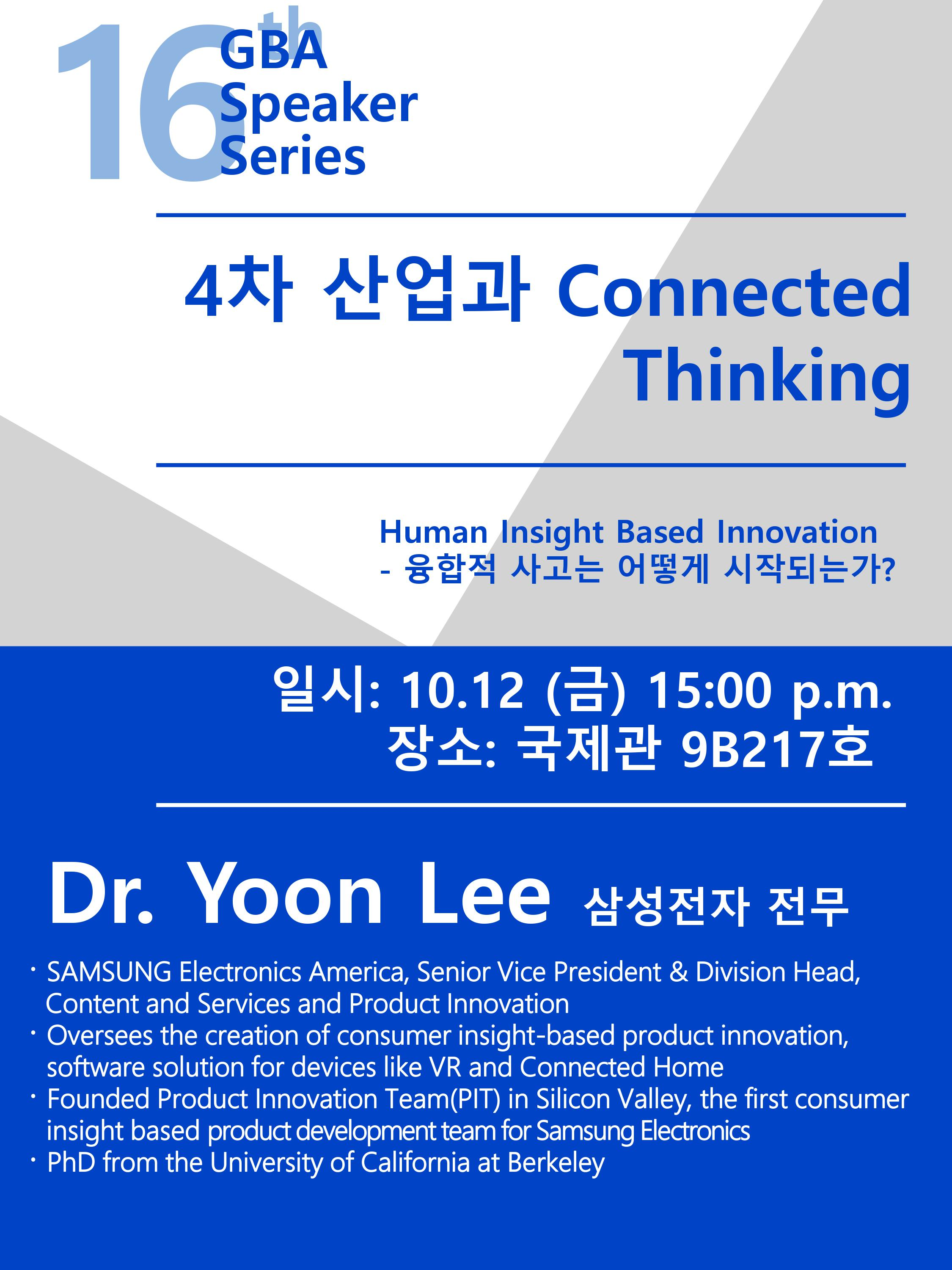 16th GBA Speaker Series - 4차산업과 Connected Thinking