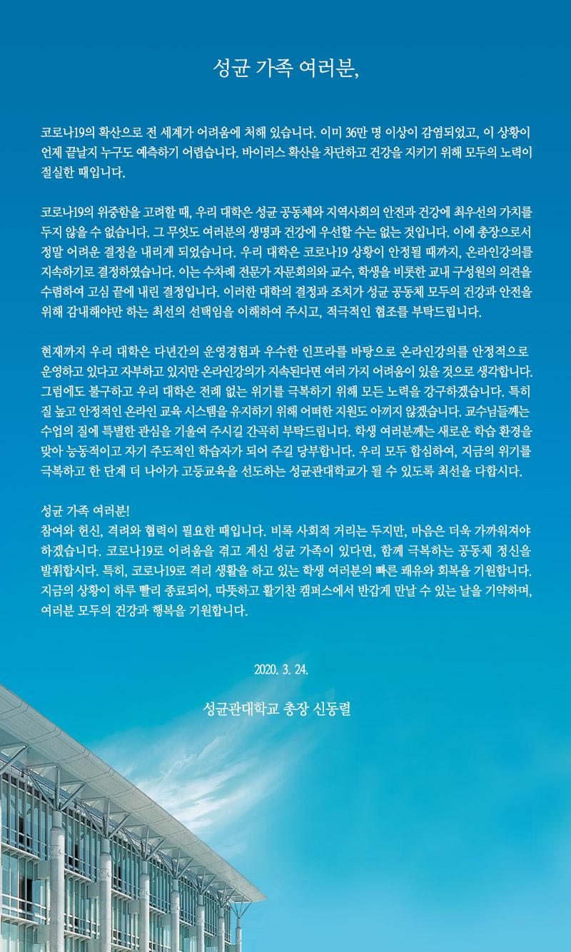 코로나19 팬데믹 상황 대응 위한 1학기 학사운영 방안에 대한 총장 메시지