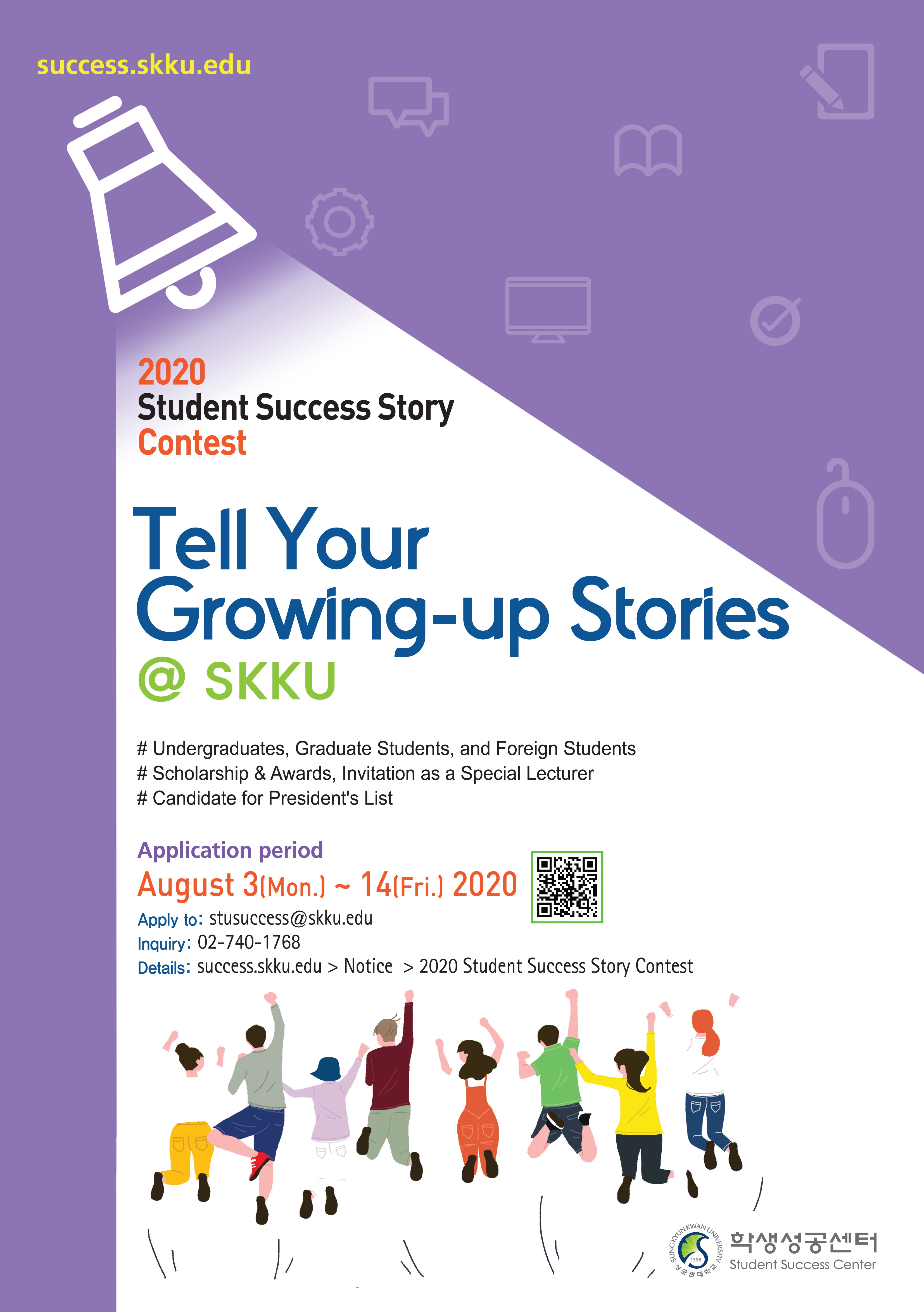 2020 Student Success Story Contest poster