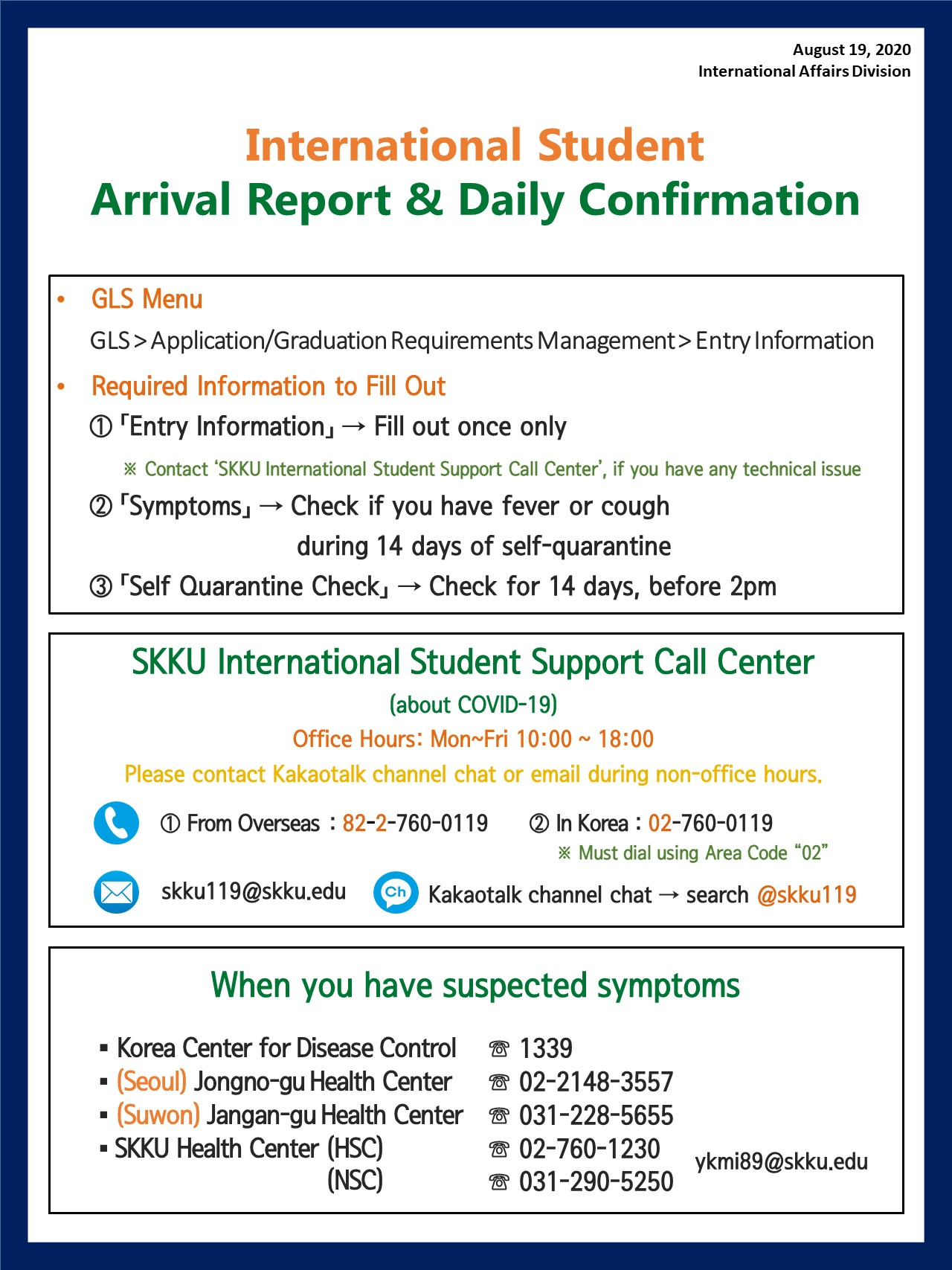 [International Student] Arrival Report & Daily Confirmation
