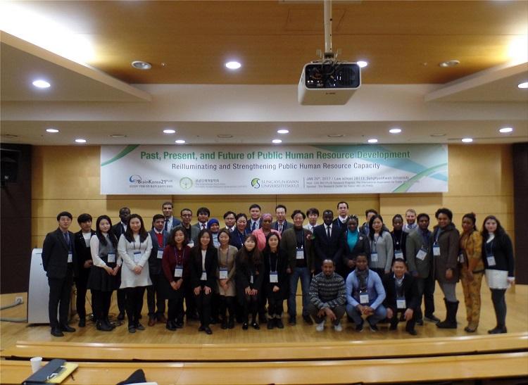 공공인재개발학회 국제학술대회
