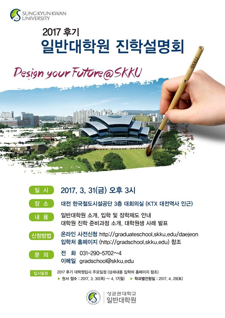 일반대학원 진학설명회