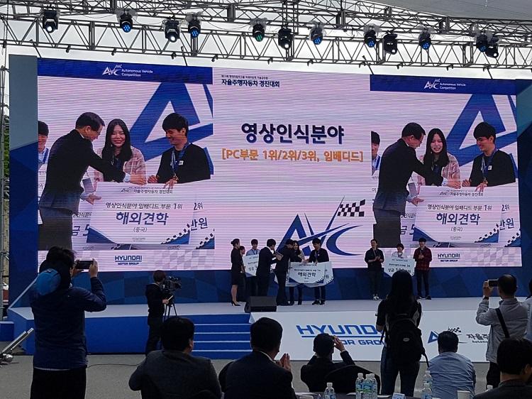 자율주행자동차 경진대회 1위 수상