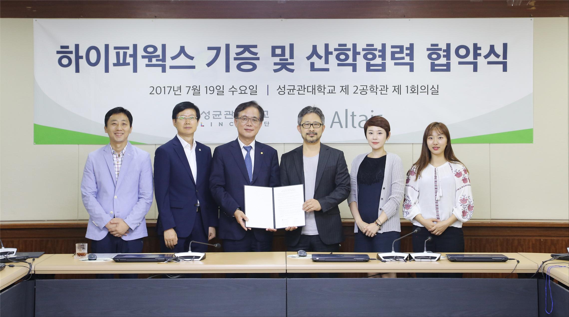 한국알테어 산학협력 MOU