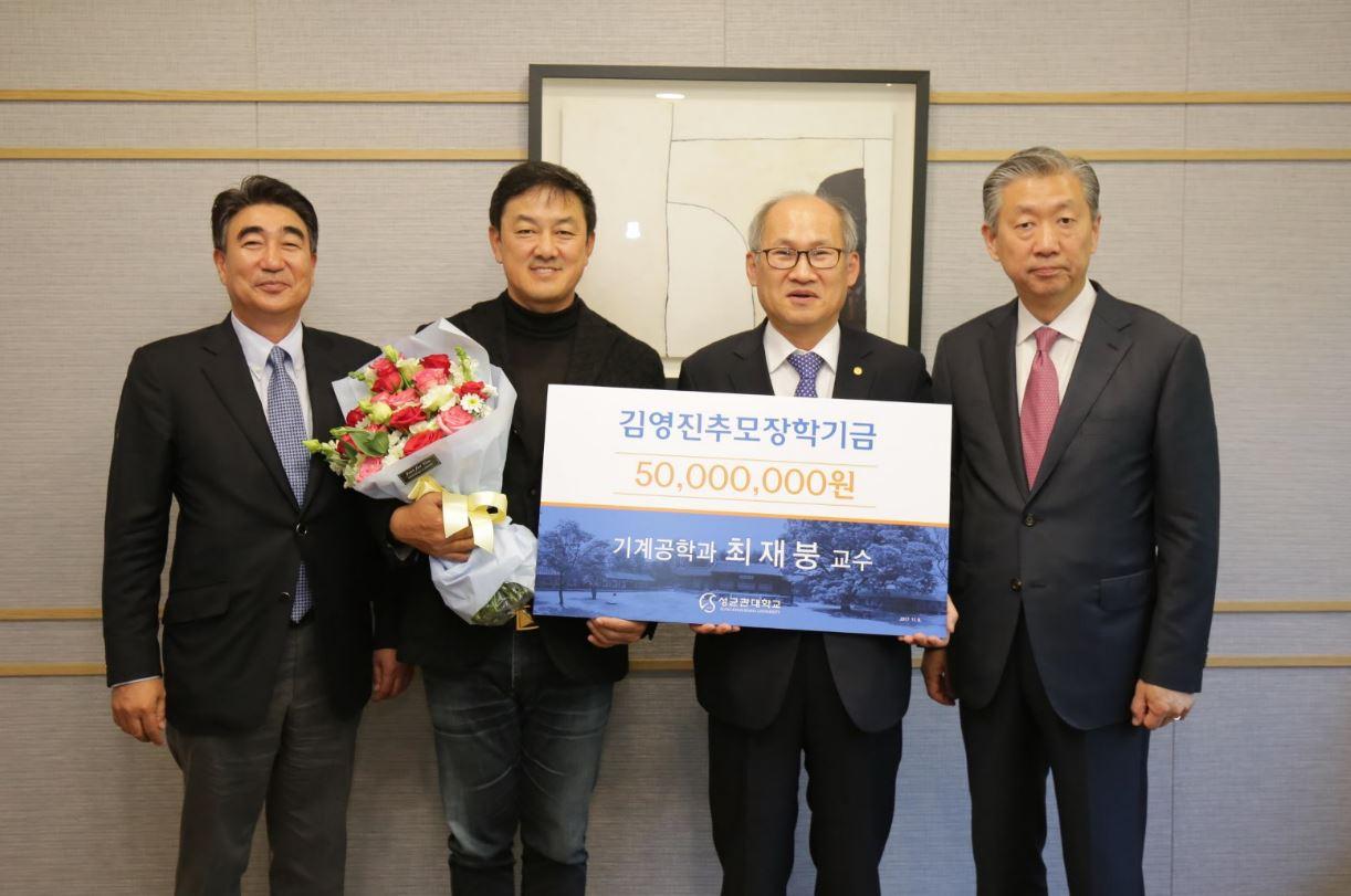 최재붕 교수, 장학기금 기부