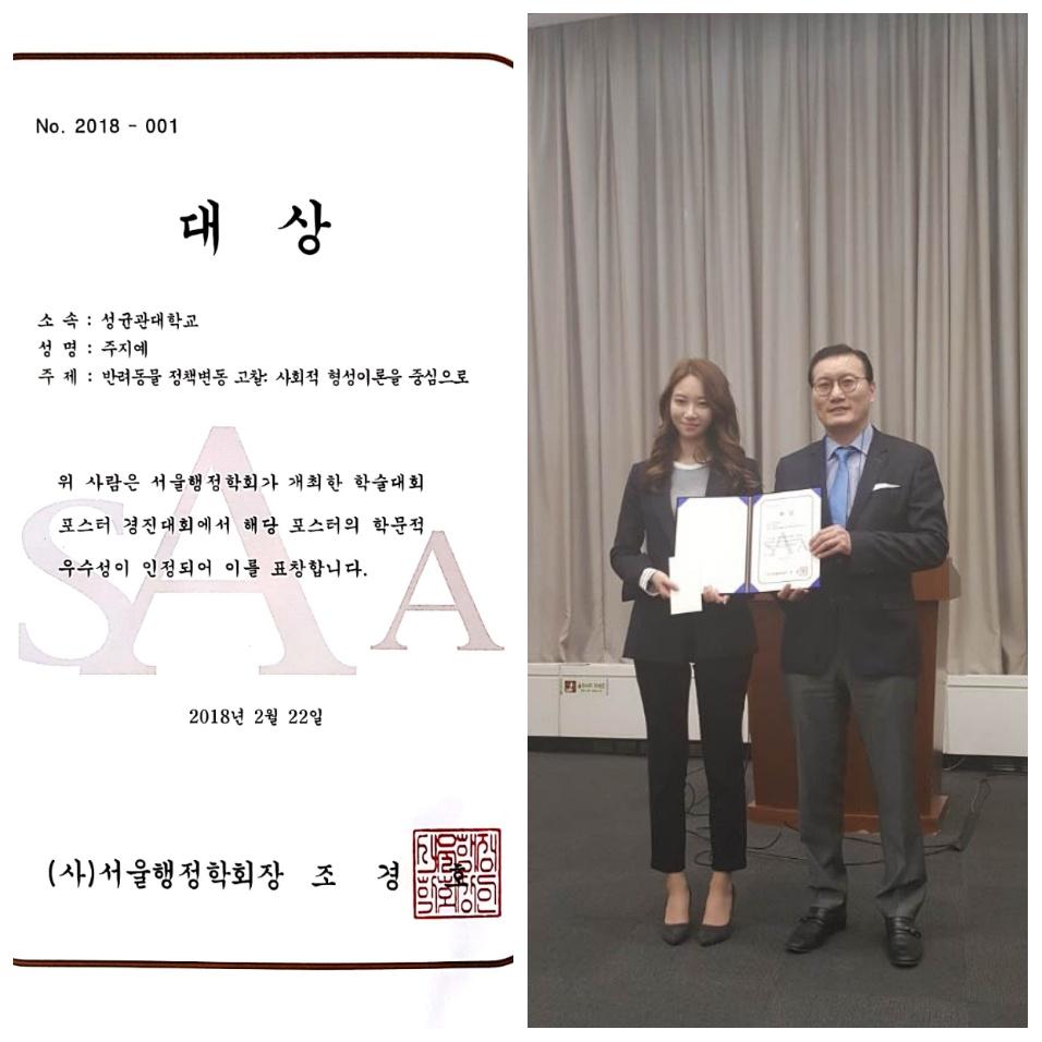 국정전문대학원 주지예 학우, 서울행정학회 동계학술대회 대상 수상