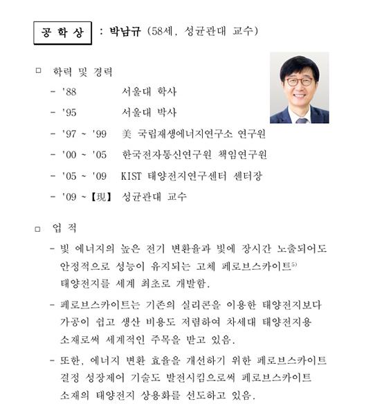 박남규 교수